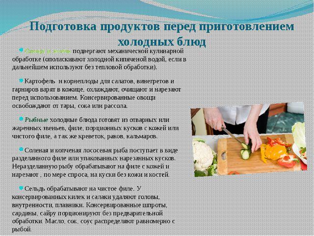 Подготовка продуктов перед приготовлением холодных блюд Овощи и зелень подве...