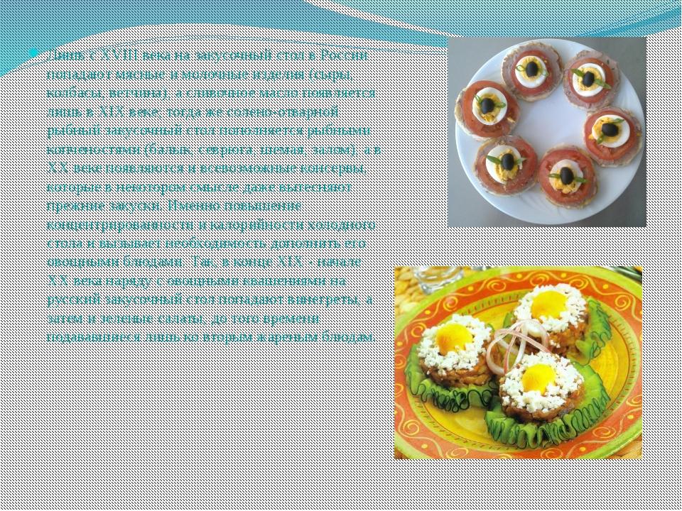Лишь с XVIII века на закусочный стол в России попадают мясные и молочные изде...