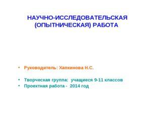 НАУЧНО-ИССЛЕДОВАТЕЛЬСКАЯ (ОПЫТНИЧЕСКАЯ) РАБОТА Руководитель: Хапкинова Н.С. Т