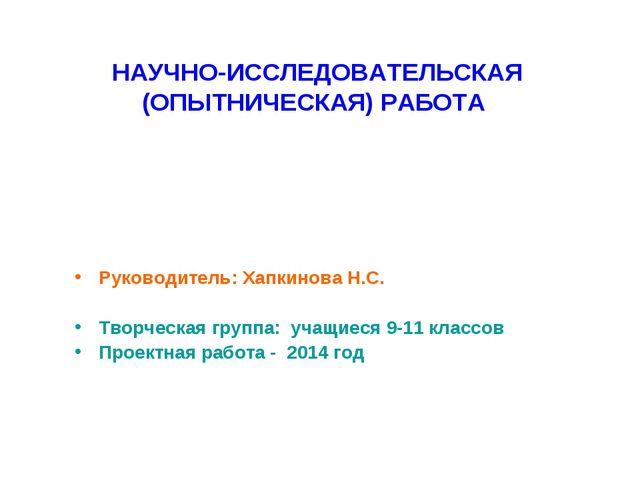 НАУЧНО-ИССЛЕДОВАТЕЛЬСКАЯ (ОПЫТНИЧЕСКАЯ) РАБОТА Руководитель: Хапкинова Н.С. Т...