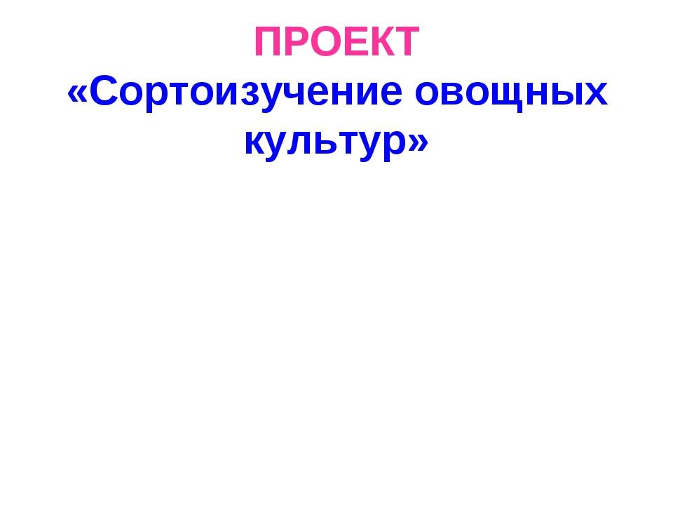 ПРОЕКТ «Сортоизучение овощных культур»