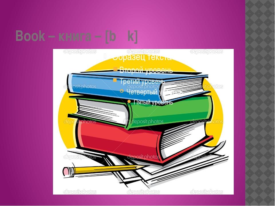 Book – книга – [bʊk]