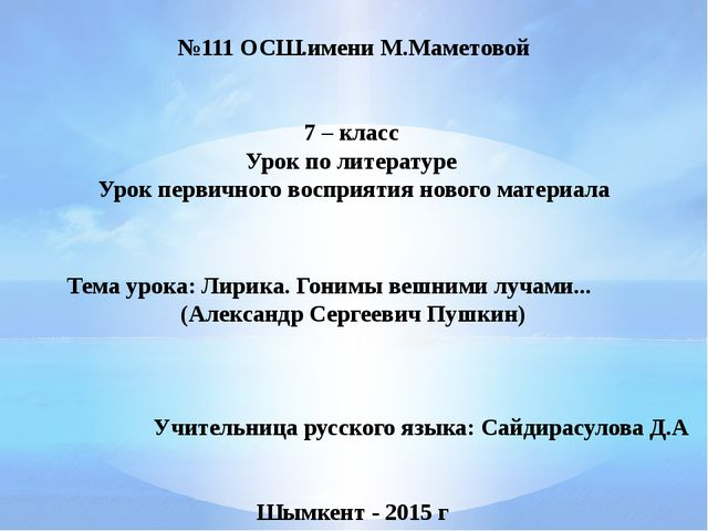 №111 ОСШ.имени М.Маметовой 7 – класс Урок по литературе Урок первичного восп...