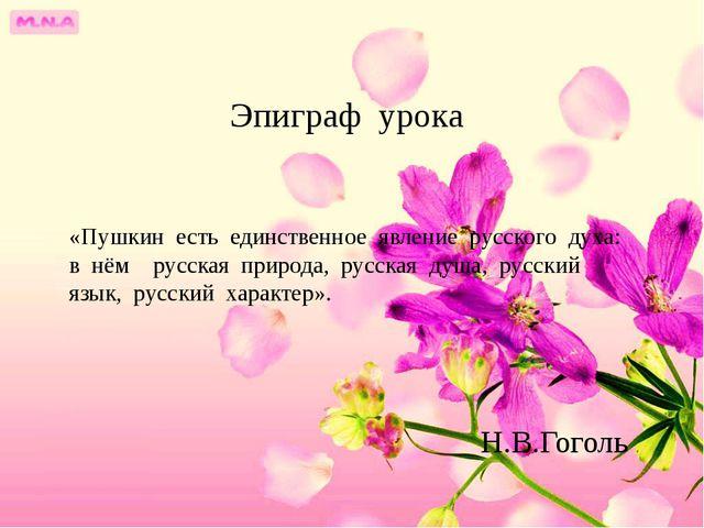 Эпиграф урока «Пушкин есть единственное явление русского духа: в нём русская...