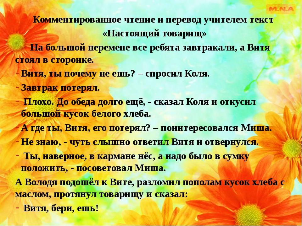 Комментированное чтение и перевод учителем текст «Настоящий товарищ» На больш...