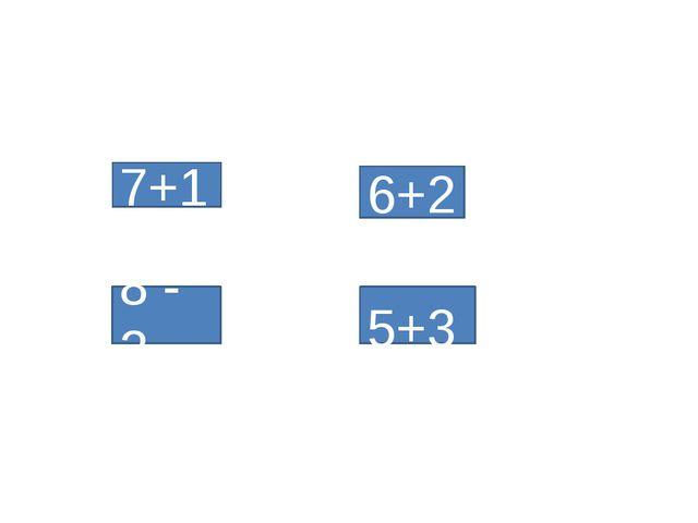 7+1 5+3 6+2 8 - 2