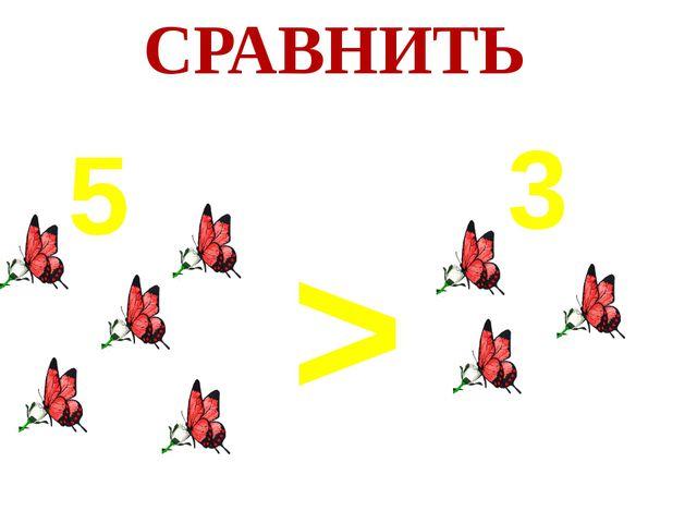 СРАВНИТЬ > 5 3