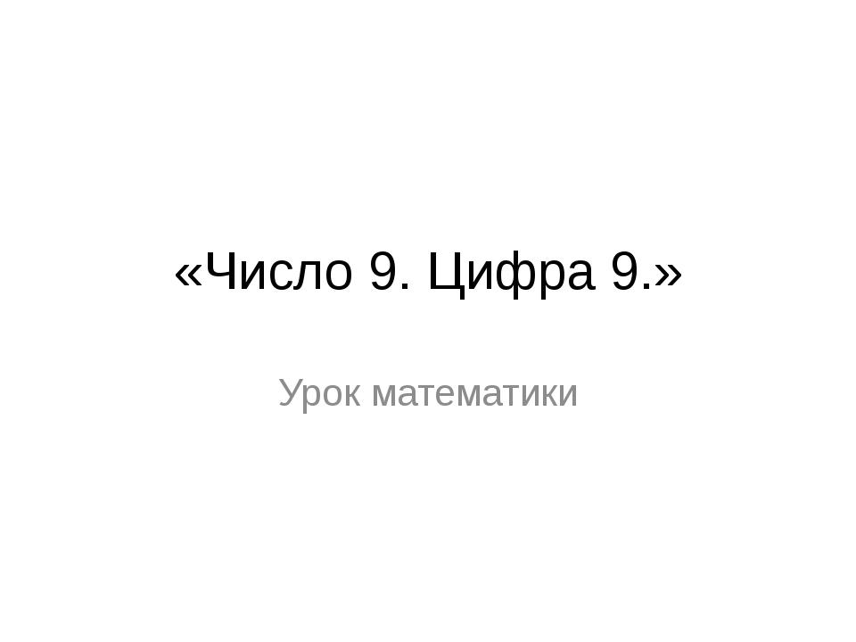«Число 9. Цифра 9.» Урок математики