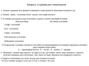 Вопросы и задания для самоконтроля 1. Укажите среднюю дозу фонового (внешнего