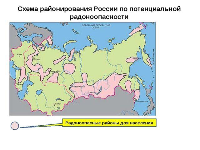 Схема районирования России по потенциальной радоноопасности Радоноопасные рай...