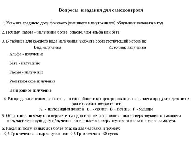 Вопросы и задания для самоконтроля 1. Укажите среднюю дозу фонового (внешнего...