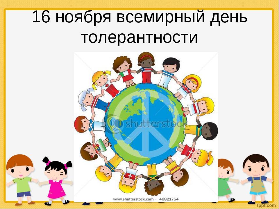 16 ноября всемирный день толерантности