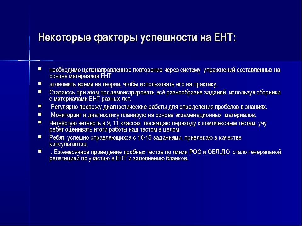 Некоторые факторы успешности на ЕНТ: необходимо целенаправленное повторение ч...