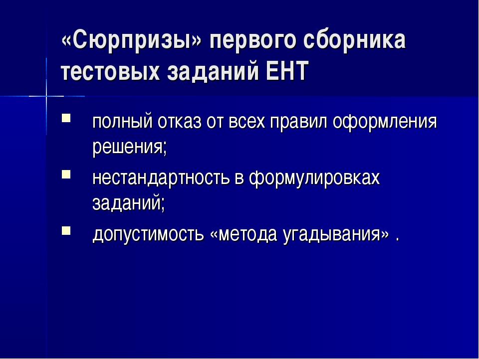 «Сюрпризы» первого сборника тестовых заданий ЕНТ полный отказ от всех правил...