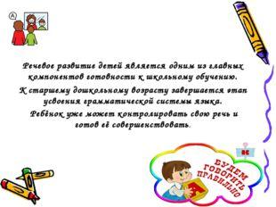 Речевое развитие детей является одним из главных компонентов готовности к шко