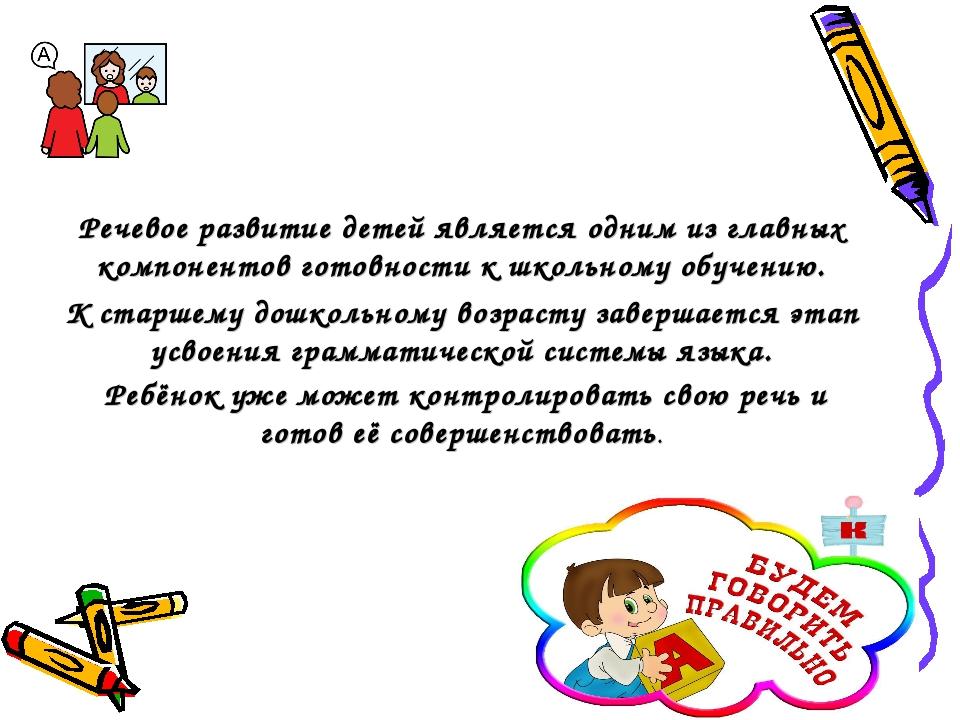 Речевое развитие детей является одним из главных компонентов готовности к шко...