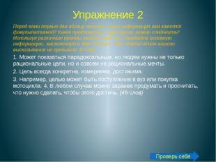 Упражнение 2 Перед вами первые два абзаца текста. Какая информация вам кажетс