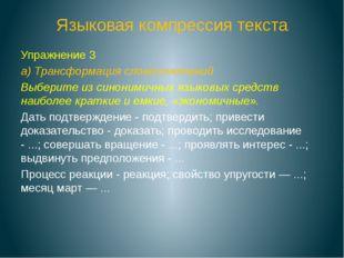 Языковая компрессия текста Упражнение 3 а) Трансформация словосочетаний Выбер