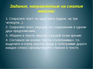 Задания, направленные на сжатие текста: 1. Сократите текст на одну треть (вдв
