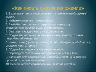 «Как писать сжатое изложение» 1. Выделите в тексте существенные (т.е. важные,