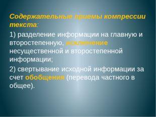 Содержательные приемы компрессии текста: 1) разделение информации на главную
