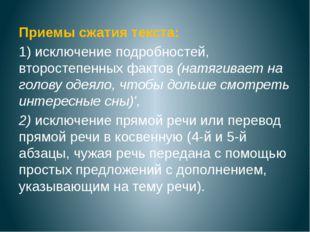 Приемы сжатия текста: 1) исключение подробностей, второстепенных фактов (нат
