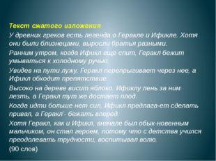 Ответ: Текст сжатого изложения У древних греков есть легенда о Геракле и Ифик