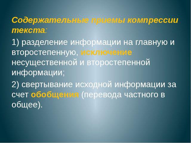 Содержательные приемы компрессии текста: 1) разделение информации на главную...