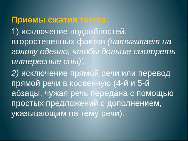 Приемы сжатия текста: 1) исключение подробностей, второстепенных фактов (нат...