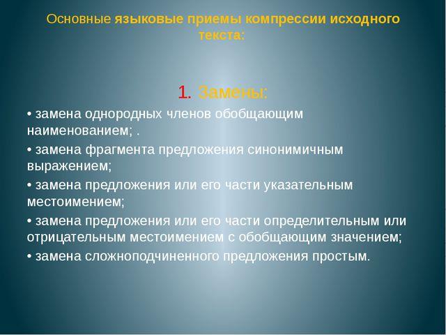 Основные языковые приемы компрессии исходного текста: 1. Замены: • замена од...