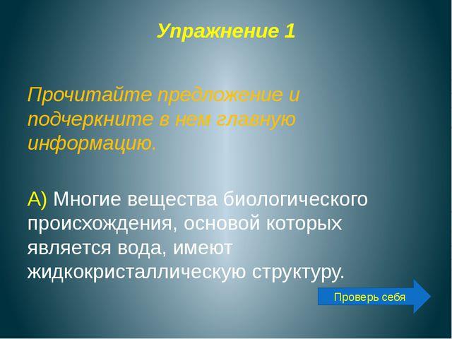Упражнение 1 Прочитайте предложение и подчеркните в нем главную информацию. А...
