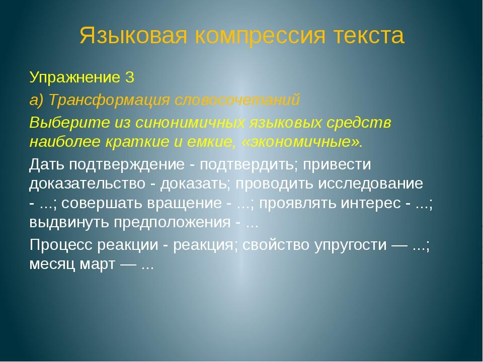 Языковая компрессия текста Упражнение 3 а) Трансформация словосочетаний Выбер...