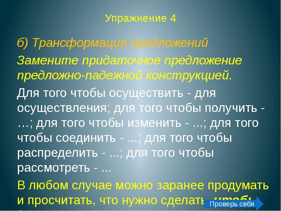 Упражнение 4 б) Трансформация предложений Замените придаточное предложение пр...