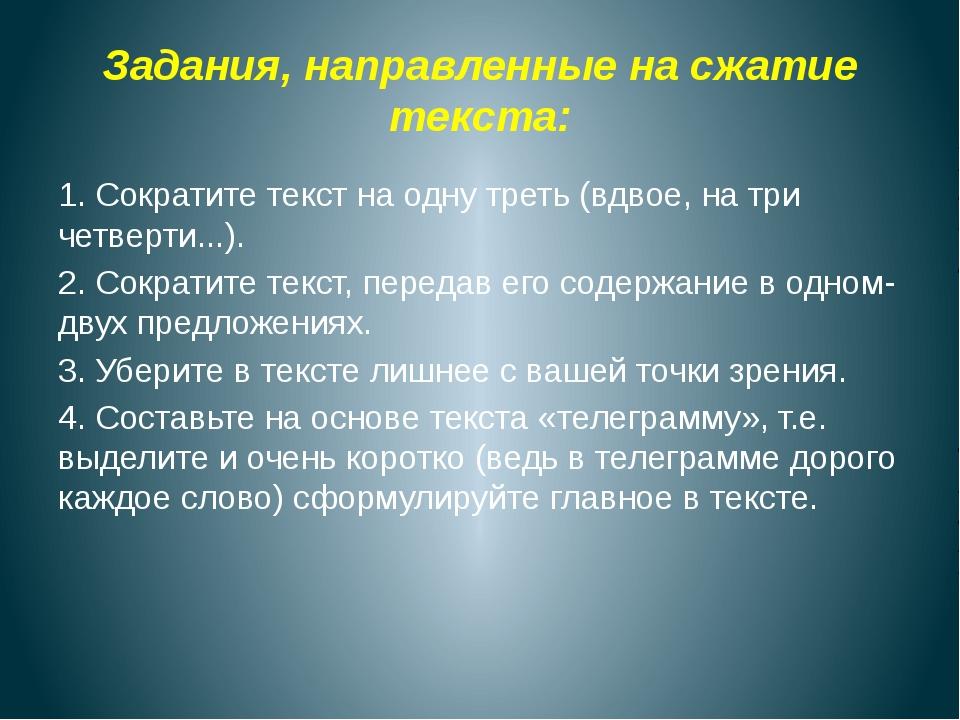 Задания, направленные на сжатие текста: 1. Сократите текст на одну треть (вдв...