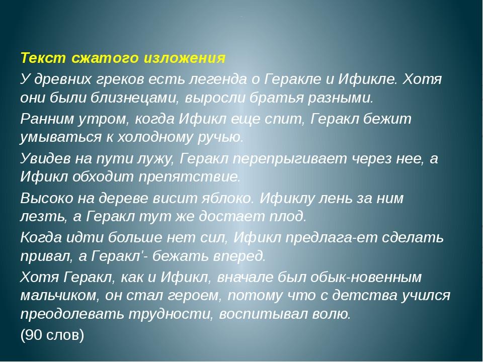 Ответ: Текст сжатого изложения У древних греков есть легенда о Геракле и Ифик...