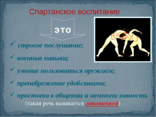 Спартанское воспитание это строгое послушание; военные навыки; умение пользов