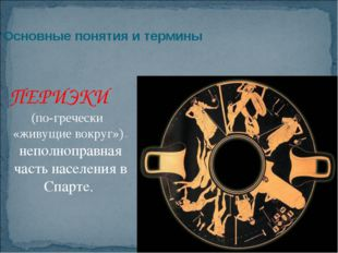 Основные понятия и термины ПЕРИЭКИ (по-гречески «живущие вокруг») – неполнопр