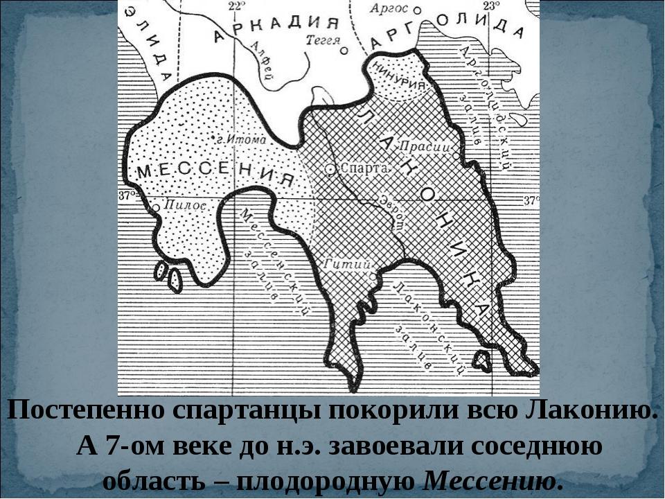 Постепенно спартанцы покорили всю Лаконию. А 7-ом веке до н.э. завоевали сосе...
