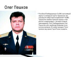 Олег Пешков Российский бомбардировщик Су-24М, выполнявший задачу по ликвидац