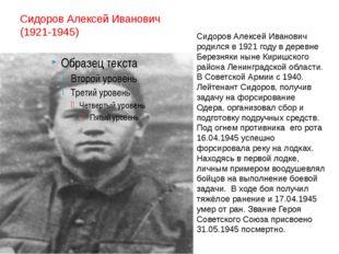 Сидоров Алексей Иванович (1921-1945)
