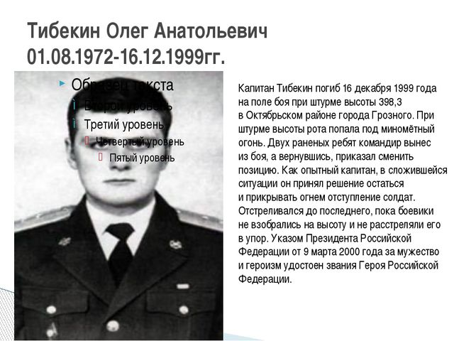 Тибекин Олег Анатольевич 01.08.1972-16.12.1999гг.