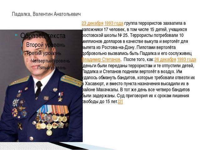 Падалка, Валентин Анатольевич