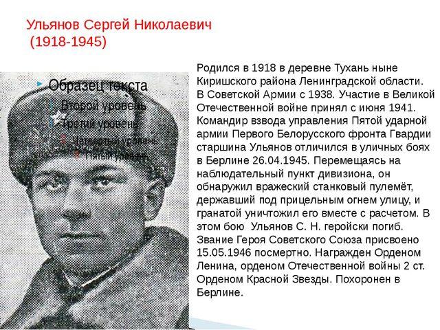 Ульянов Сергей Николаевич  (1918-1945)