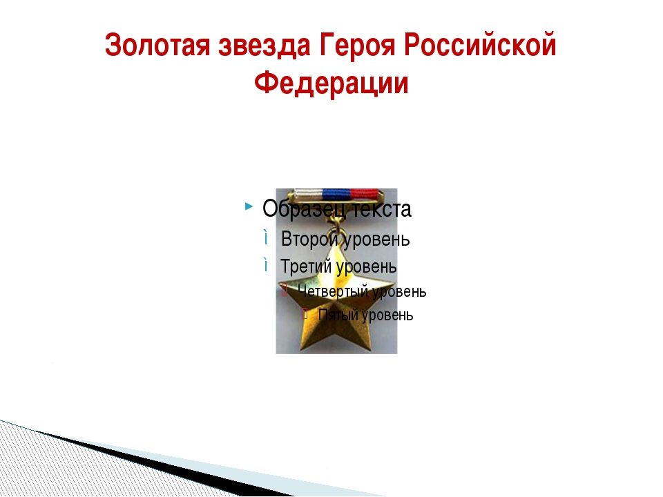 Золотая звезда Героя Российской Федерации