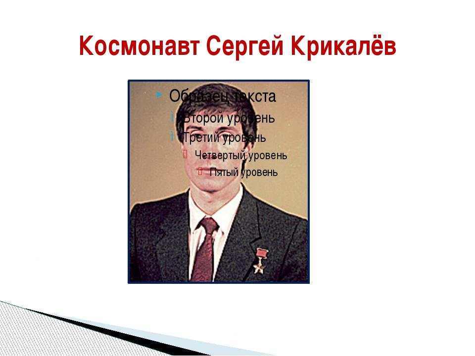 Космонавт Сергей Крикалёв