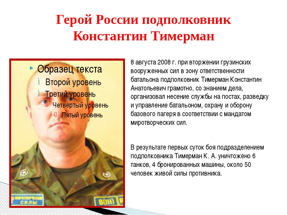 Герой России подполковник Константин Тимерман