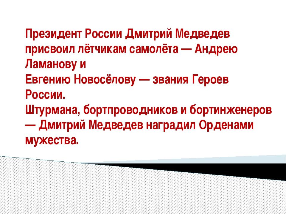 Президент России Дмитрий Медведев присвоил лётчикам самолёта — Андрею Ламанов...