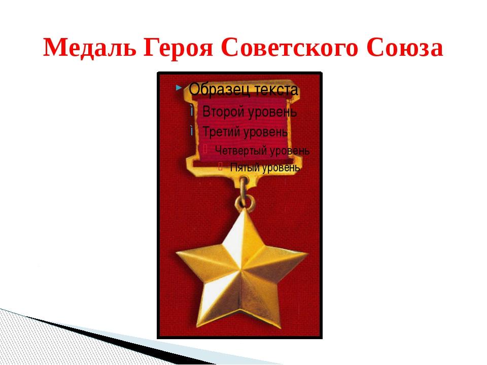 Медаль Героя Советского Союза