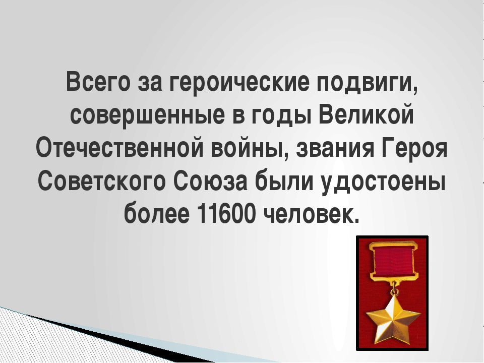Всего за героические подвиги, совершенные в годы Великой Отечественной войны,...