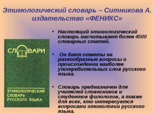 Этимологический словарь – Ситникова А. издательство «ФЕНИКС» Настоящий этимол